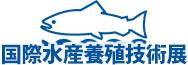 国際水産養殖技術展