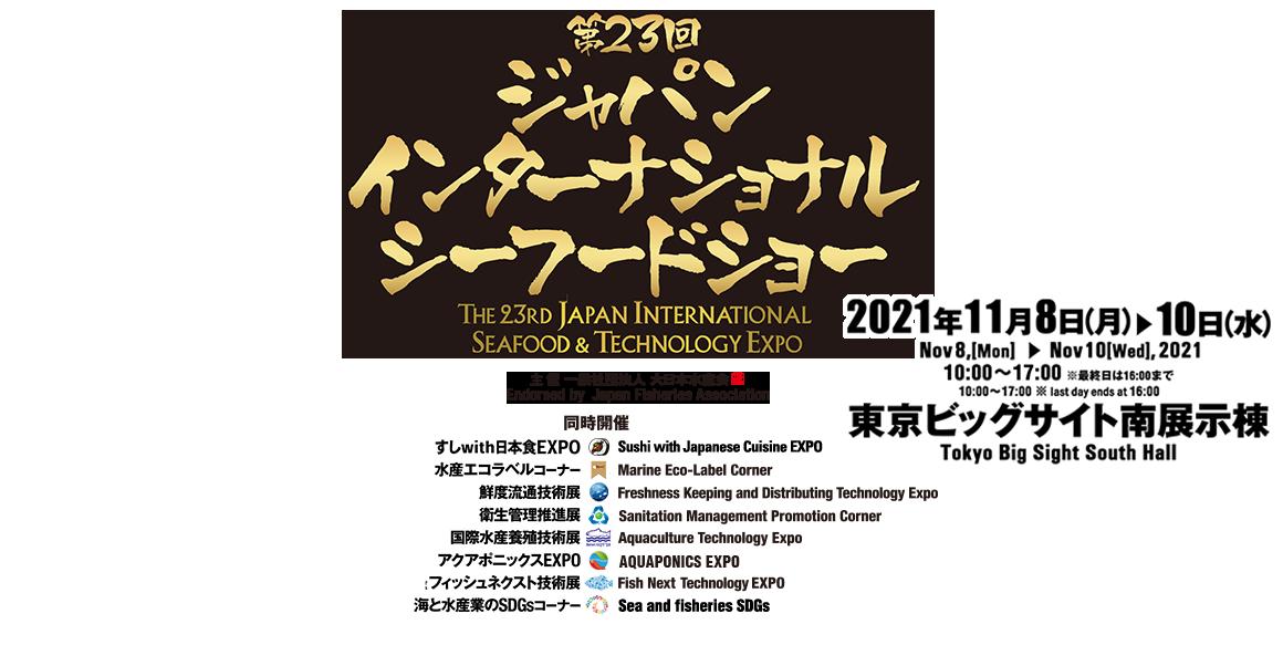 第23回 ジャパンインターナショナルシーフードショー東京